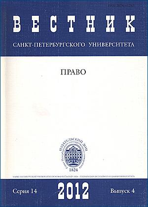 естник Санкт-Петербургского университета. Право