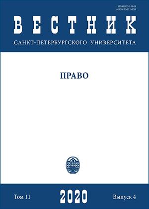 Вестник Санкт-Петербургского университета. Право